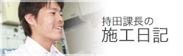 石川主任の施工日記