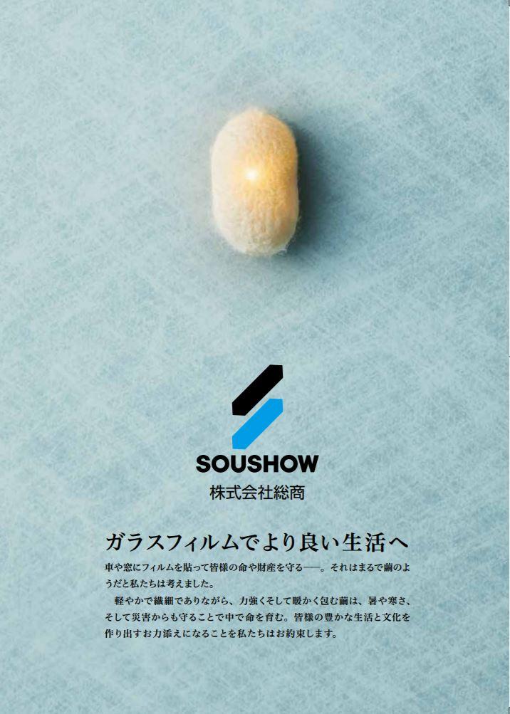 soushow_logo